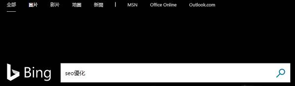 Bing搜尋引擎 -SEO優化