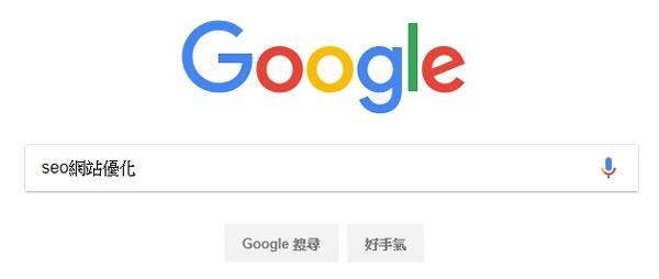 Google搜尋引擎 - seo網站優化