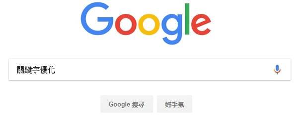 Google搜尋引擎 - 關鍵字優化