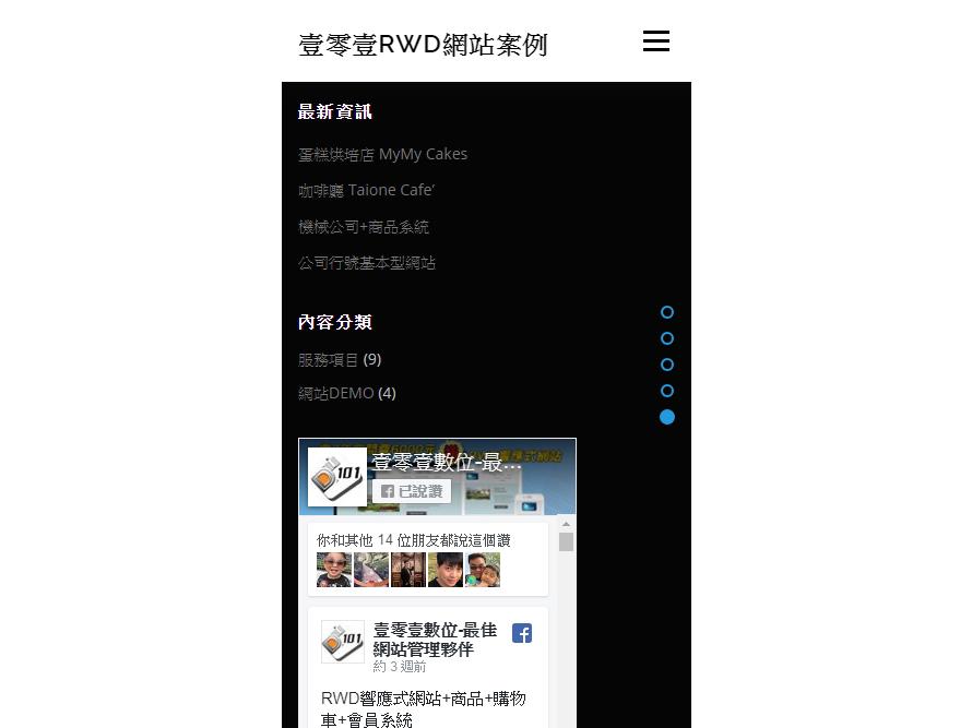 一頁式網站-手機版-壹零壹數位RWD網站Demo