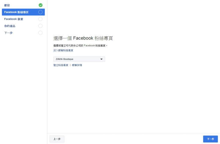 整合Facebook商店2