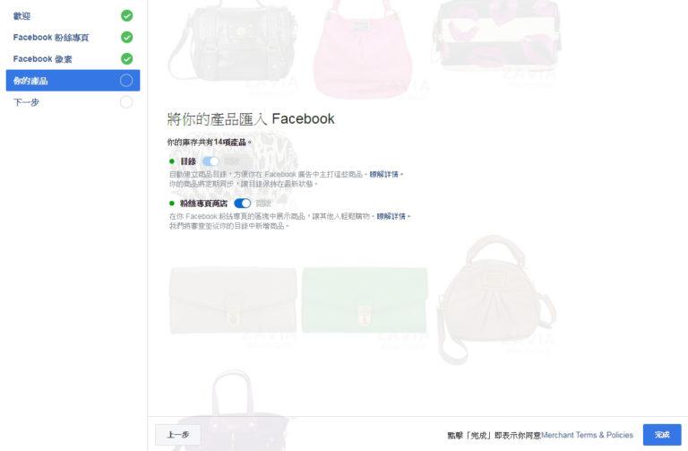 整合Facebook商店3