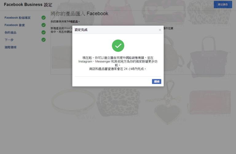 整合Facebook商店4