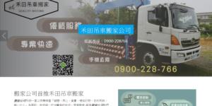 禾田專業吊車搬家公司-壹零壹數位RWD網站Demo