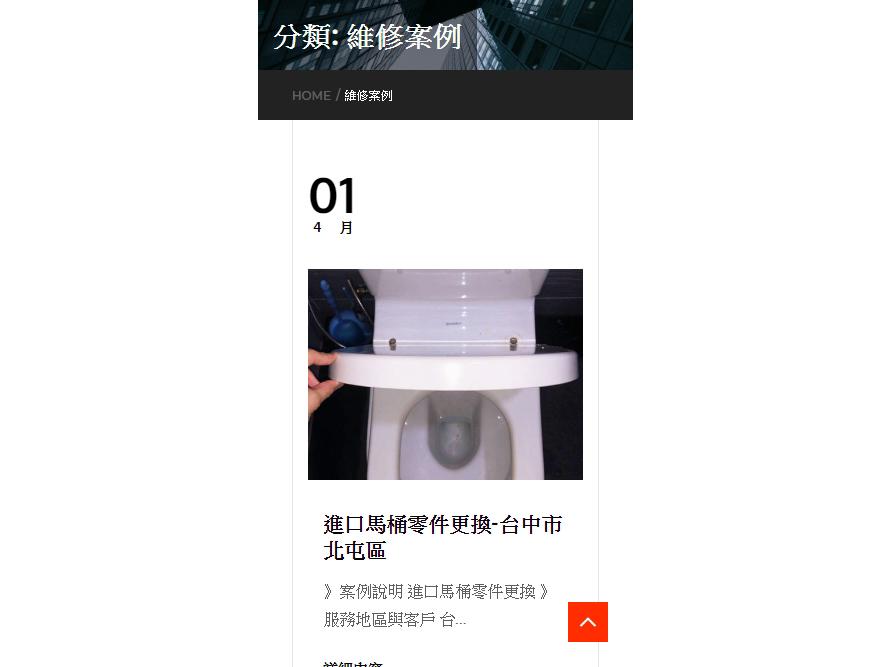 台中水電維修裝修宅修-壹零壹數位RWD網站Demo
