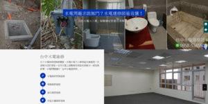 台中水電速修師-壹零壹數位RWD網站Demo