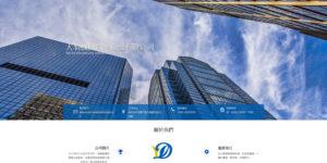 大羽機械實業股份有限公司-壹零壹數位RWD網站Demo