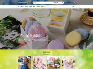 喬致庸國際有限公司-壹零壹數位RWD網站Demo