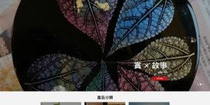 台灣最美農村故事館-壹零壹數位RWD網站Demo