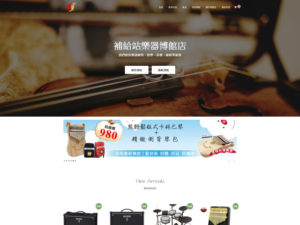 補給站樂器博館店-壹零壹數位RWD網站Demo